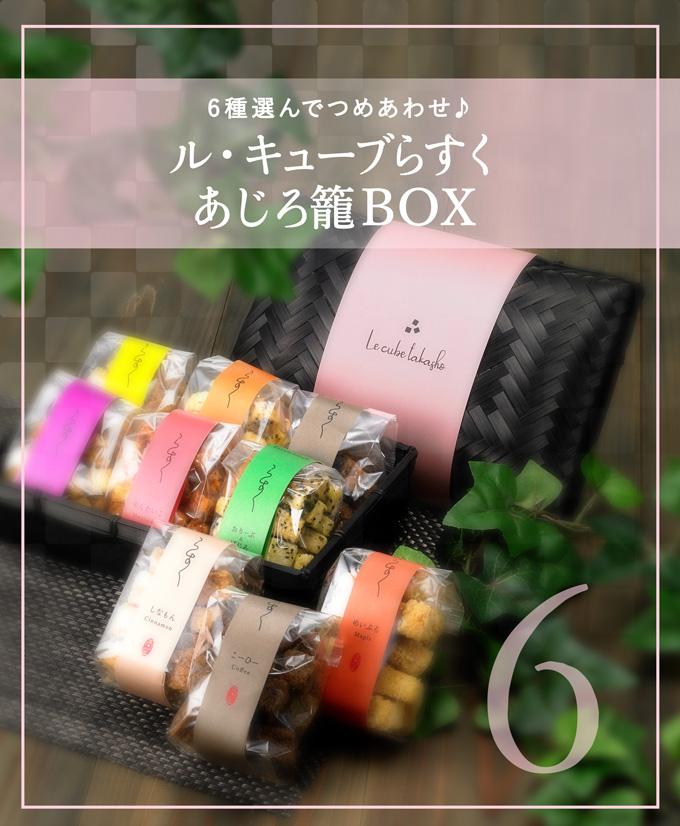 あじろ籠BOX6種類