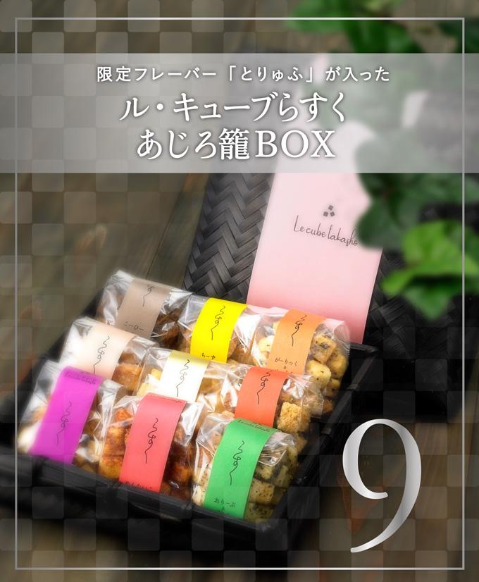 あじろ籠BOX9種類