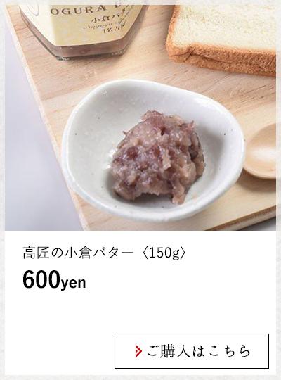 小倉バター