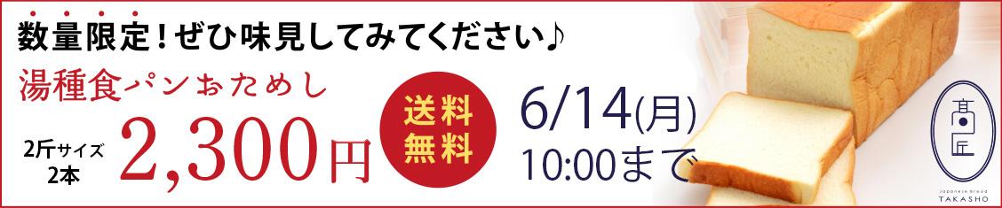 食パン6/14まで