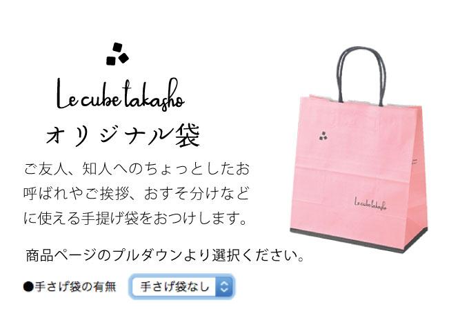 Le cube Takasho オリジナル袋