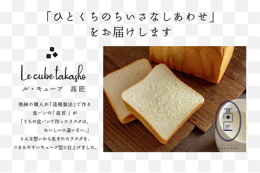 Le cube Takasho ル・キューブ高匠