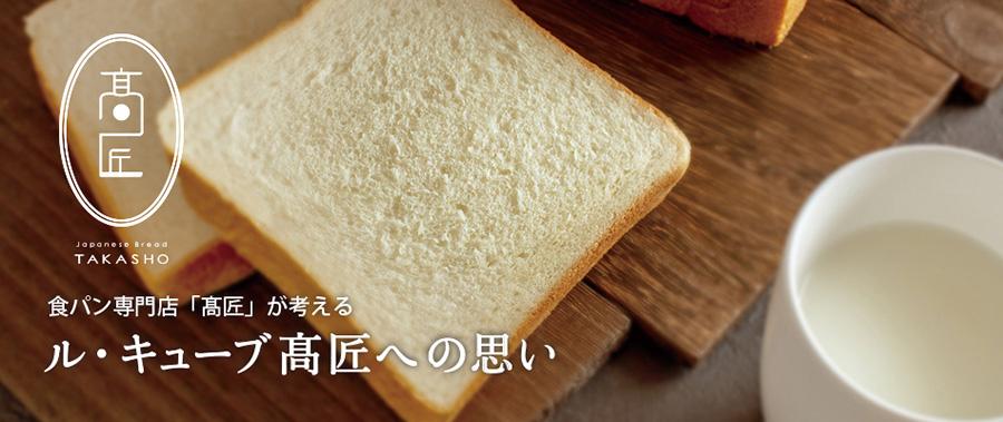食パン専門店「高匠」が考えるル・キューブ高匠への思い